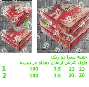 تولید جعبه پیتزا