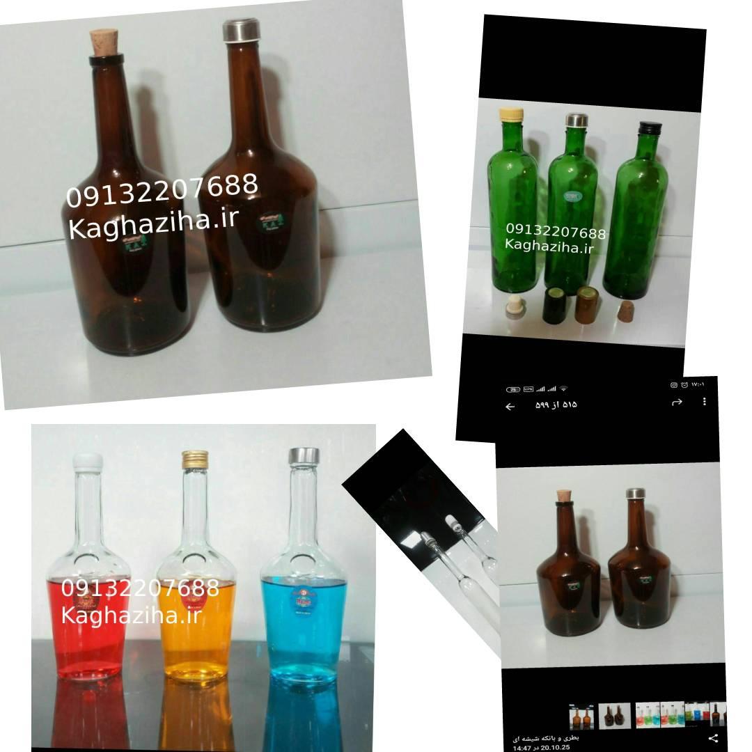 خرید بطری شیشه ای نیم لیتری